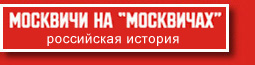 www.moskvitch-rally.ru